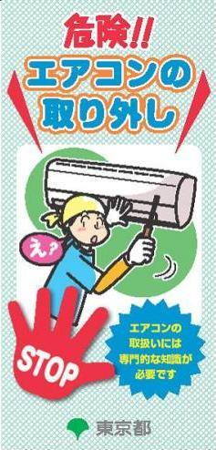 leaflet_air_conditioner_mini