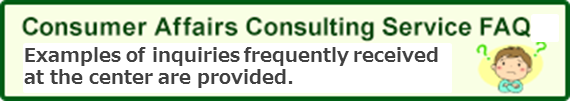 Consumer Affairs Consulting Service FAQ